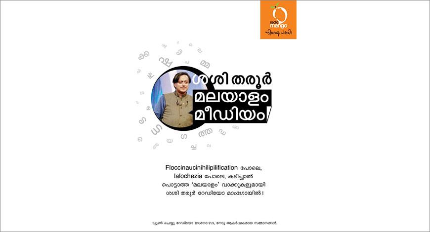ShashiTharoorMalayalam