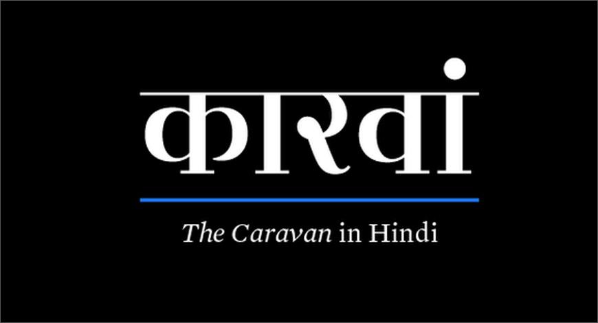 CarvaanHindi