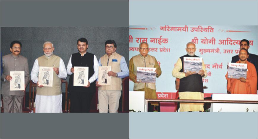 Narendra Modi releases books