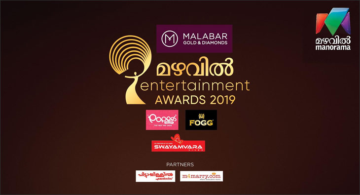 Mazhavil Manorama Awards
