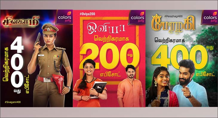 COLORS Tamil fiction shows