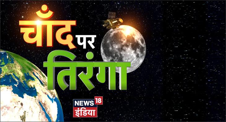News 18 Chandrayaan