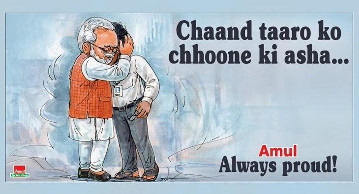 Amul Chandrayaan 2